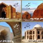 پیوندهای فرهنگی و تاریخی نیشابور و جوین
