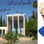 روز بزرگداشت سعدی (یکم اردیبهشت ) گرامی باد